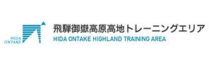 飛騨御岳高原高地トレーニングエリア