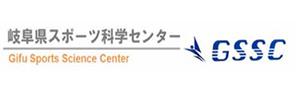 岐阜県スポーツ科学センター