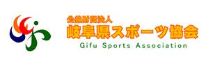公益財団法人 岐阜県体育協会